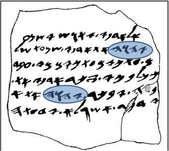 Lachish Letter II