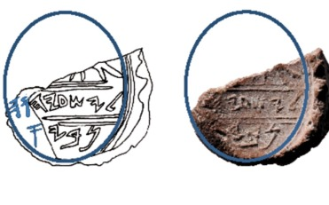 "(Left) Possible reconstruction of an incomplete clay ""bulla"" or seal (right)."